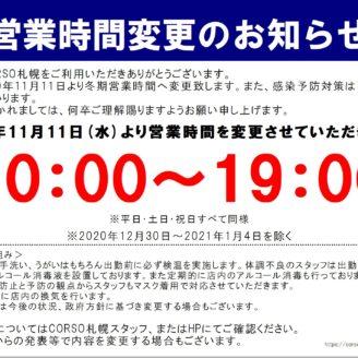 【11/23 朝6:00~】イチモニ!向