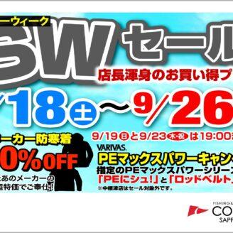 今週末、9月25日26日はコルソ札幌がお